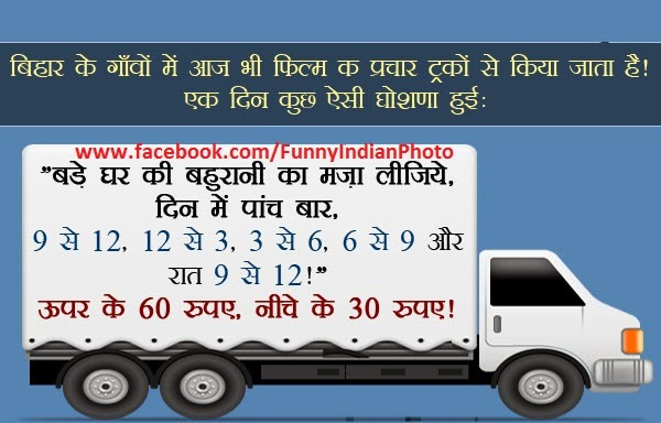 Funny Hindi Double Meaning Message Picture Funny Pictures