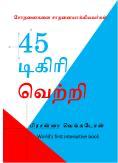 45 டிகிரி வெற்றி is available as ebook online..!