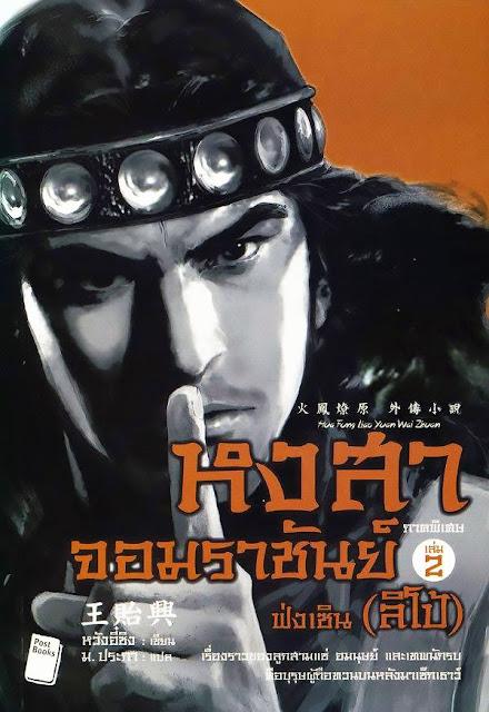 หงสาจอมราชันย์ ภาคพิเศษ เล่ม 2 : ฟ่งเซิน (ลิโป้)