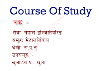 Metallurgical Samuha Gazetted Third Class Officer Level Course of Study/Syllabus