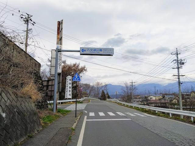 小諸中込線 乙女湖公園入口