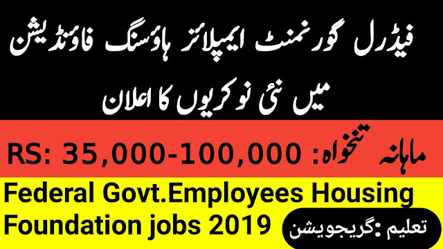 Federal Govt Employees Housing Foundation Islamabad Jobs 2019