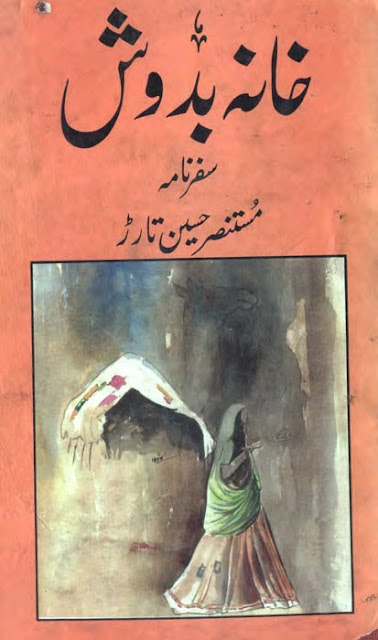 urdu novels, urdu novels pdf free download, urdu novels list,Khana Badosh ,By ,Mustansir Hussain Tarar urdu novel download, urdu novels pdf, urdu novel online, urdu novel pdf, urdu novel list, a complete urdu novel, a romantic urdu novel, request a urdu novel, a list of urdu novels, urdu novel complete, urdu novel center,urdu novel download pdf,urdu novel category, urdu novel download free, e urdu novels, urdu novels, urdu novels pdf free download, urdu novels list, urdu novel download, urdu novels pdf, urdu novel online, urdu novel pdf, urdu novel list, a complete urdu novel, a romantic urdu novel, request a urdu novel, a list of urdu novels, urdu novel complete, urdu novel center,urdu novel download, pdf, urdu novel category, urdu novel download free, e urdu, novels, a hameed urdu novels pdf free download, complete urdu novel mushaf pdf, complete urdu novels pdf, complete urdu novels pdf download, complete urdu novels pdf free download, esnips urdu novels pdf, free download of urdu novels in pdf format, free download of urdu novels pdf, free download urdu novels pdf, good urdu novels pdf, hot urdu novels pdf, kitaab ghar urdu novels pdf, kitab ghar urdu novels pdf free download, lahasil urdu novel pdf, latest urdu novels pdf download, list of urdu novels pdf, pakistani urdu novels pdf free download, popular urdu novels pdf, read urdu novels pdf, romantic urdu novels list pdf, romantic urdu novels online pdf, romantic urdu novels pdf free download, sohail khan urdu novels pdf, top 10 urdu novels pdf, urdu classic novels pdf, urdu comedy novels pdf, urdu historical novels pdf, urdu horror novels in pdf, urdu horror novels pdf list, urdu jasoosi novels pdf, urdu jinsi novels pdf, urdu khofnak novels pdf, urdu love novels pdf, urdu mazahiya novels pdf, urdu novel aangan pdf, urdu novel abdullah 2 pdf, urdu novel aks pdf urdu novel all pdf, urdu novel amar bail pdf, urdu novel aqabla pdf, urdu novel chalawa pdf, urdu novel dajjal pdf, urdu novel devi pdf, urdu novel free download pdf file, urdu novel gumrah pdf, urdu novel humsafar pdf download, urdu novel in pdf format, urdu novel jangloos pdf urdu novel kala jadoo pdf, urdu novel kala jadu pdf, urdu novel kankar pdf, urdu novel khali ghar pdf, urdu novel lagan pdf, urdu novel lalkar pdf, urdu novel lihaf pdf, urdu novel mahe tamam pdf, urdu novel mahe tamam pdf free download, urdu novel mobile pdf, urdu novel mushaf pdf, urdu novel namal complete pdf, urdu novel payal pdf free download, urdu novel pdf jannat ke pattay, urdu novel pdf raja gidh free download, urdu novel pdf zindagi gulzar hai, urdu novel peer kamil pdf, urdu novel pukar pdf, urdu novel qalandar zaat pdf, urdu novel qurban jaon pdf, urdu novel sadqay tumhare pdf, urdu novel sarkash pdf, urdu novel shikari pdf download, urdu novel tabeer pdf, urdu novel wapsi pdf, urdu novel yaaram pdf, urdu novel yaram pdf, urdu novel zard mausam pdf, urdu novels abdullah pdf, urdu novels by aslam rahi pdf, urdu novels by aslam rahi pdf free download, urdu novels by hashim nadeem pdf, urdu novels by nayab jilani pdf, urdu novels by riffat siraj pdf, urdu novels by riffat siraj pdf free download, urdu novels by shazia mustafa pdf, urdu novels by subas gul pdf, urdu novels by umme maryam pdf, urdu novels collection pdf, urdu novels english translation pdf, urdu novels free download pdf by umera ahmed, urdu novels imran series mazhar kaleem pdf, urdu novels imran series pdf, urdu novels in english pdf, urdu novels in pdf, urdu novels in pdf files, urdu novels in pdf form, urdu novels in pdf format download, urdu novels in pdf format free download, urdu novels in urdu pdf, urdu novels list pdf download, urdu novels list pdf free download, urdu novels naseem hijazi pdf, urdu novels of umera ahmed pdf, urdu novels on pdf, urdu novels pdf 2014, urdu novels pdf 2016, urdu novels pdf aleem ul haq haqi, urdu novels pdf books, urdu novels pdf books free download, urdu novels pdf by farhat ishtiaq, urdu novels pdf by inayatullah, urdu novels pdf by iqra sagheer ahmed, urdu novels pdf by maha malik, urdu novels pdf by mazhar kaleem, urdu novels pdf by naseem hijazi, urdu novels pdf by nighat abdullah, urdu novels pdf by nimra ahmed, urdu novels pdf by tahir javed mughal, urdu novels pdf by tariq ismail, urdu novels pdf by tariq ismail sagar, urdu novels pdf category nimra ahmed, urdu novels pdf devta, urdu novels pdf download, urdu novels pdf download by nighat abdullah, urdu novels pdf esnips folder, urdu novels pdf facebook, urdu novels pdf facebook page, urdu novels pdf fb, urdu novels pdf for free download, urdu novels pdf for mobile, urdu novels pdf format, urdu novels pdf free, urdu novels pdf free download, urdu novels pdf free download by hashim nadeem, urdu novels pdf free download by nimra ahmed, urdu novels pdf free download by umera ahmed, urdu novels pdf free online, urdu novels pdf horror, urdu novels pdf humsafar, urdu novels pdf list, urdu novels pdf m a rahat, urdu novels pdf nimra ahmed, urdu novels pdf on facebook, urdu novels pdf online, urdu novels pdf paksociety, urdu novels pdf peer e kamil, urdu novels pdf read online, urdu novels pdf romantic, urdu novels pdf rspk, urdu novels pdf scribd, urdu novels pdf stuff, urdu novels pdf tiger, urdu novels pdf umera ahmed, urdu novels pdf.com, urdu novels raziabutt pdf, urdu purisrar novels pdf, urdu romantic novels in pdf, urdu romantic novels pdf format, urdu short novels pdf, urdu silsila war novels pdf, urdu suspense novels pdf, urdu tareekhi novels pdf, urdu translation of english novels pdf, www.urdu novels pdf.com, booksbuster.net Mian Ashfaq,