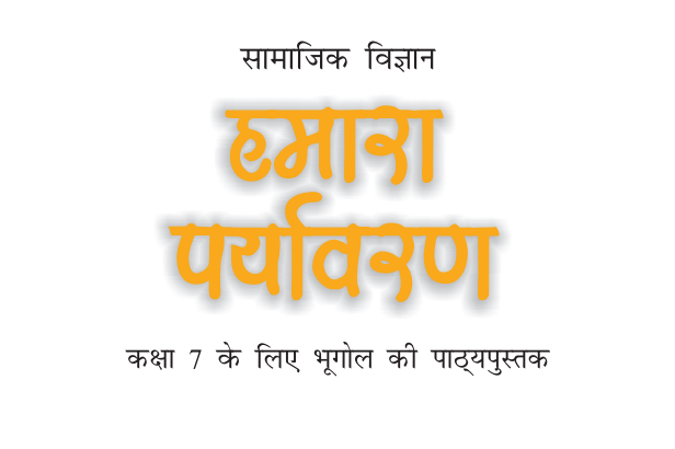 NCERT Hindi Books | Download Class 7 pdf books - SscTyari