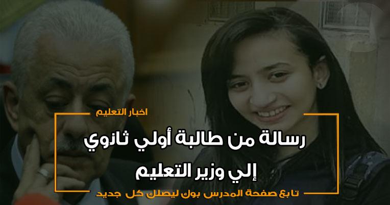 رسالة من طالبة أولي ثانوي إلي وزير التعليم