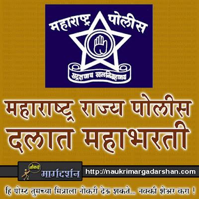 police bharti, maharashtra police bharti, maharashtra police recruitment 2018, maharashtra police, mahapolice, police recruitment, constable jobs,
