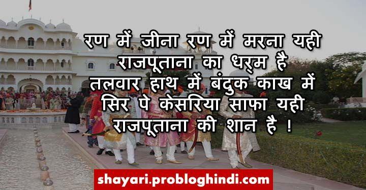 राजपूत शायरी - 101+ Best Royal Rajputana Shayari