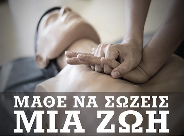 Σεμινάριο Κάρδιο-Πνευμονικής Αναζωογόνησης (ΚΑΡΠΑ) στο Άργος