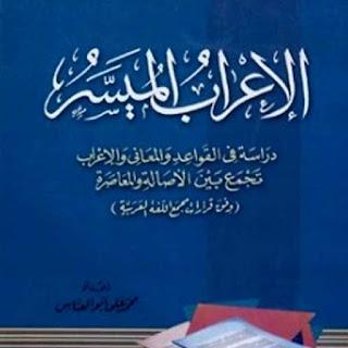 كتاب الإعراب الميسر في قواعد اللغة العربية