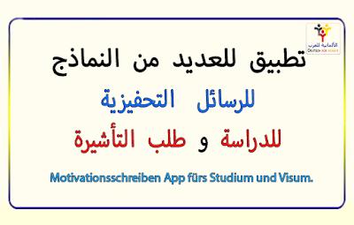تطبيق يقدم العديد من النمادج الجاهزة للرسائل التحفيزية للدراسة و طلب التأشيرة