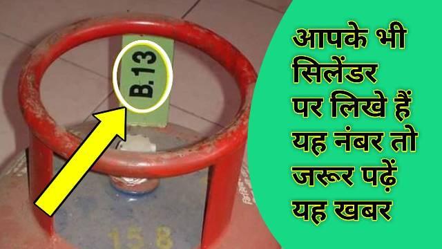 LPG Cylinder Par Likhe Number Ka Matlab Kya Hota Hai