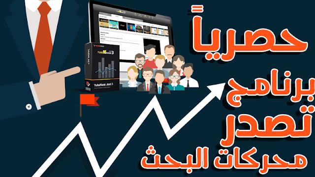 حصرياً برنامج يساعدك فى تصدر نتائج البحث والحصول على أعلى المشاهدات |video ranking software