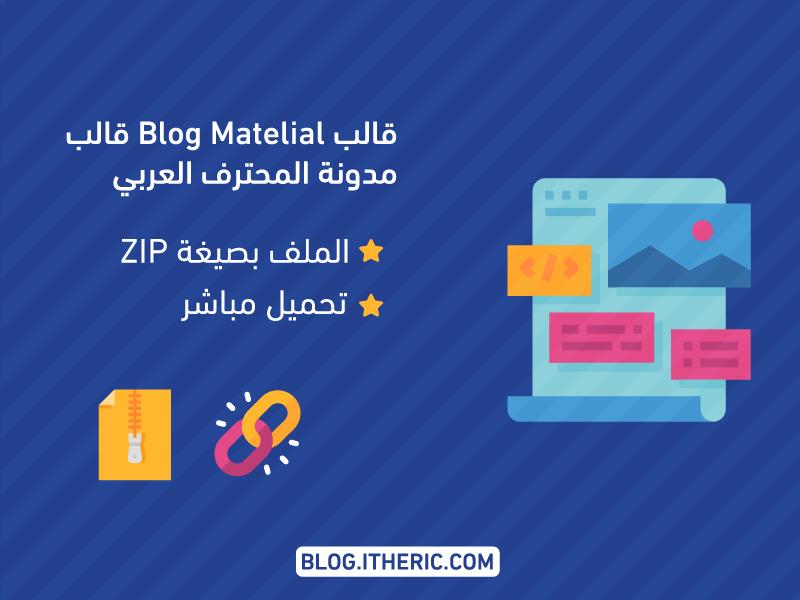 حصريا قالب Blog Matelial قالب مدونة المحترف العربي