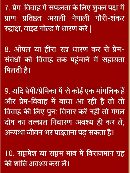 Jyotish2