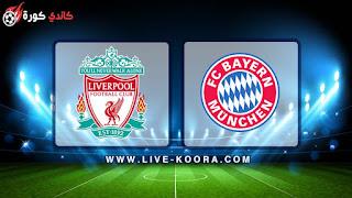 مشاهدة مباراة ليفربول وبايرن ميونخ بث مباشر 19-02-2019 دوري أبطال أوروبا