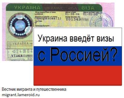 Украина введёт визы с Россией?