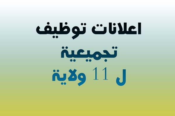 جديد وظائف اليوم 03/10/2019 في مختلف ولايات الوطن