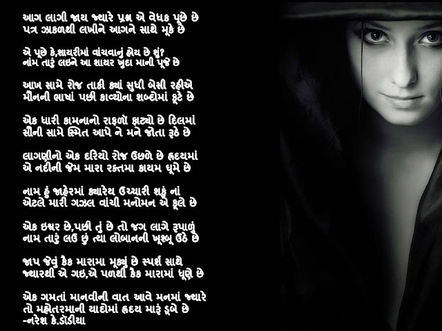 आग लागी जाय ज्यारे प्रश्न ए वेधक पूछे छे Gujarati Gazal By Naresh K. Dodia