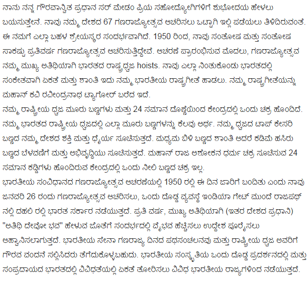 Republic-Day-Kannada-Speech-with-Images
