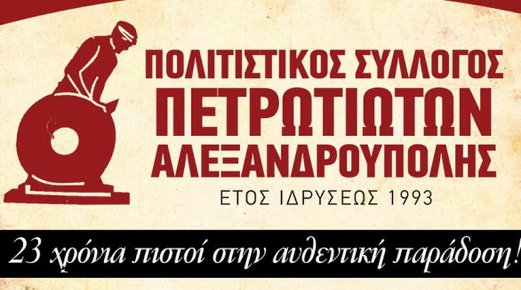 Νέο Δ.Σ. στον Πολιτιστικό Σύλλογο Πετρωτιωτών Αλεξανδρούπολης