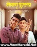 Mogra Phulaalaa (2019) Marathi Movie MP3 Songs Download