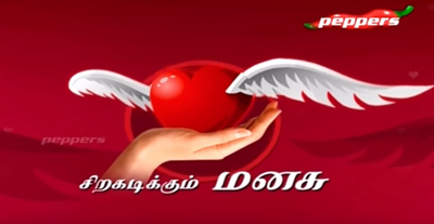 Siragadikkum Manasu  21-06-2019 | Peppers TV
