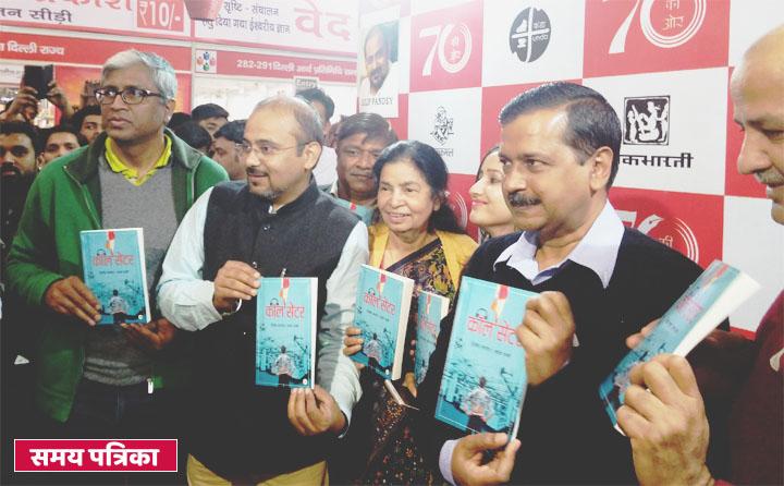 दिलीप पाण्डेय और चंचल शर्मा की पुस्तक 'कॉल सेंटर' का लोकार्पण