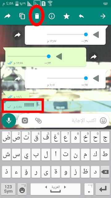 طريقة حذف رسائل الواتس اب بعد ارسالها
