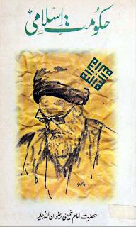اسلامی حکومت