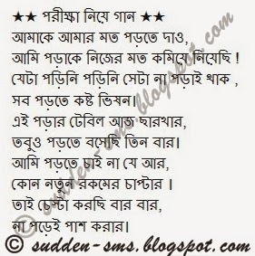 Funny Bangla Facebook status in Exam Time ~ A Garbage of Cute Sms