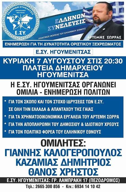 Ηγουμενίτσα: Ομιλία - ενημέρωση από τον πολιτικό φορέα Ελλήνων Συνέλευσις