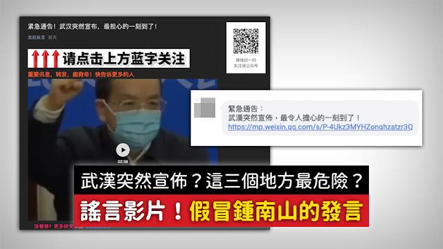 武漢突然宣布 緊急通告 謠言 影片 鞋子 電梯 口罩