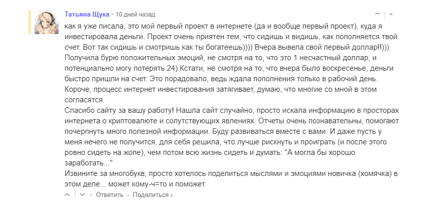 Интересный комментарий апрель 2018