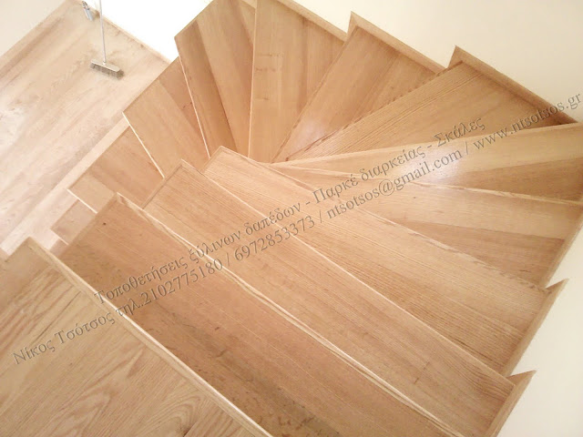 Ξύλινα πατώματα και σκάλα