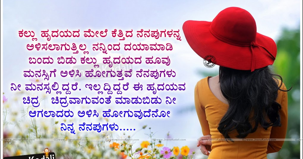 Sad Feeling Kannada Images: Kannada Sad Girl Love Failure Kavanagalu Images With Alone