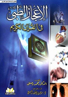 كتاب الاعجاز الطبي في القران الكريم - د.محمد وصفي