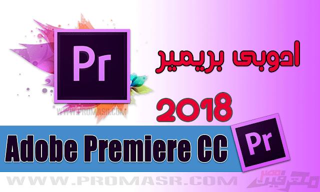 برنامج ادوبى بريمير 2018 Adobe Premiere CC كامل بالتفعيل