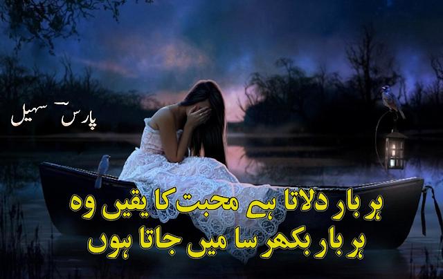Har Baar Dilata Hai Mohabbat Ka Yaqeen Woh - Sad Two Line Urdu Poetry
