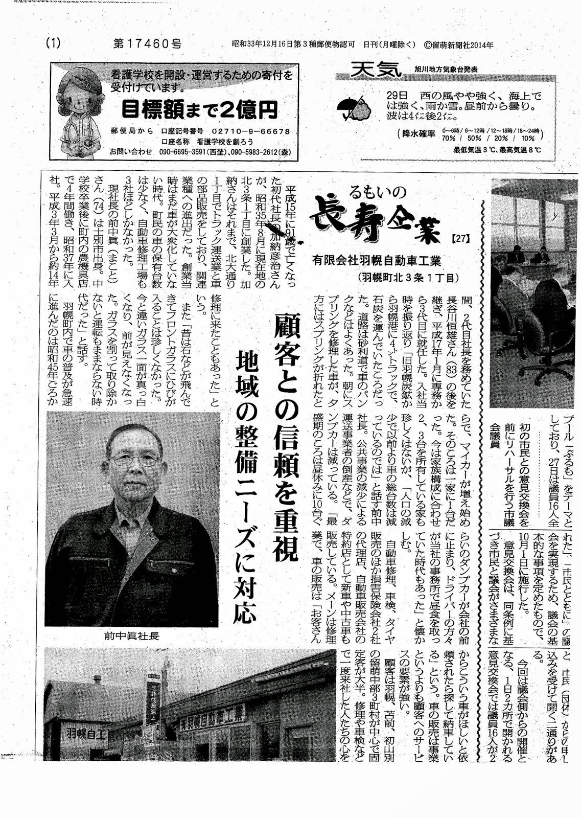 看護学校を創ろう: 日刊留萌新聞...