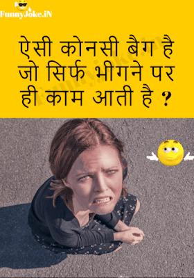 Aisi Konsi Baig Hai Jo Bhigone par Hi kaam Aati Hai ?