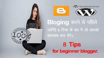 Blogging se pahle janiye 8 tips jo kaamjaab bana dege