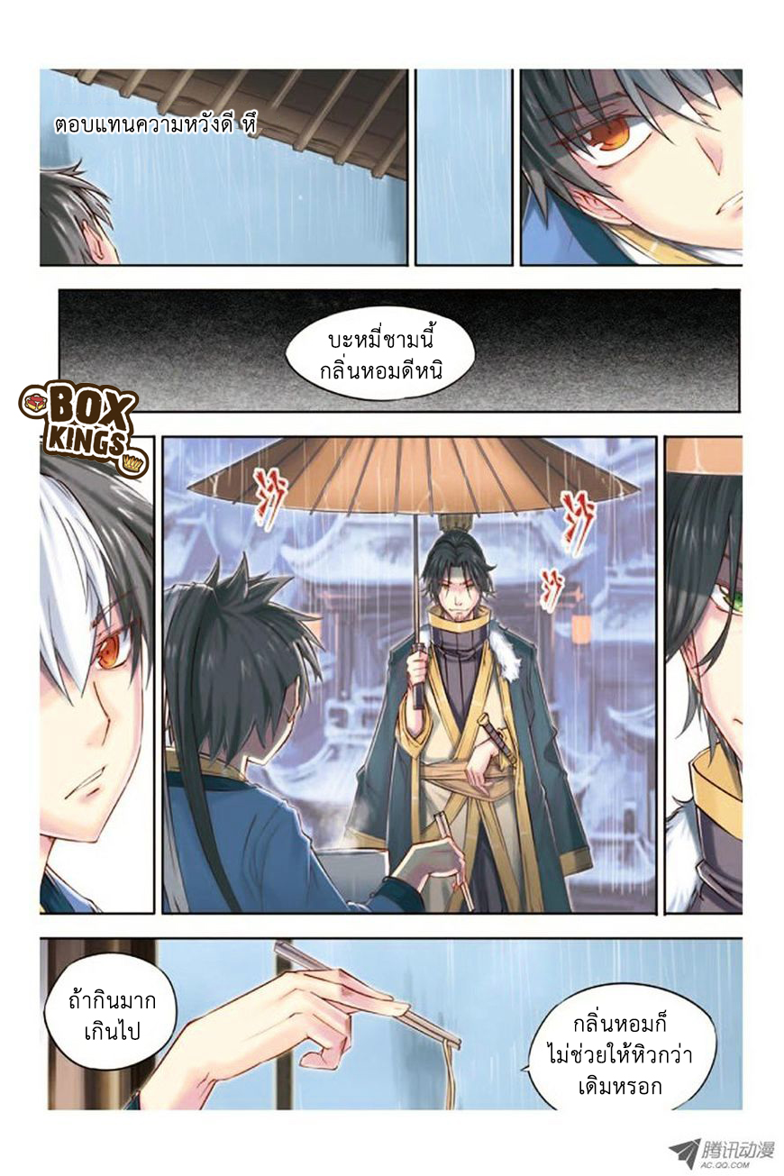 Jiang Ye ตอนที่ 11 หน้า 19