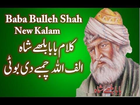 Sultan Baho-Alif Allah Chambay Di Booti