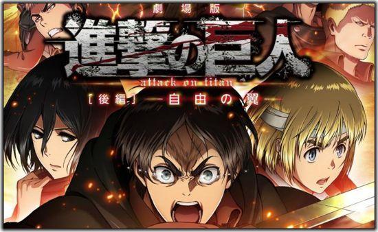 Shingeki no Kyojin: Alas de la Libertad (Attack on Titan: The Wings of Freedom)