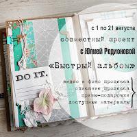 "СП ""Быстрый альбом"""