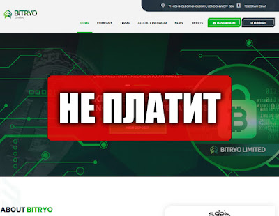 Скриншоты выплат с хайпа bitryo.com