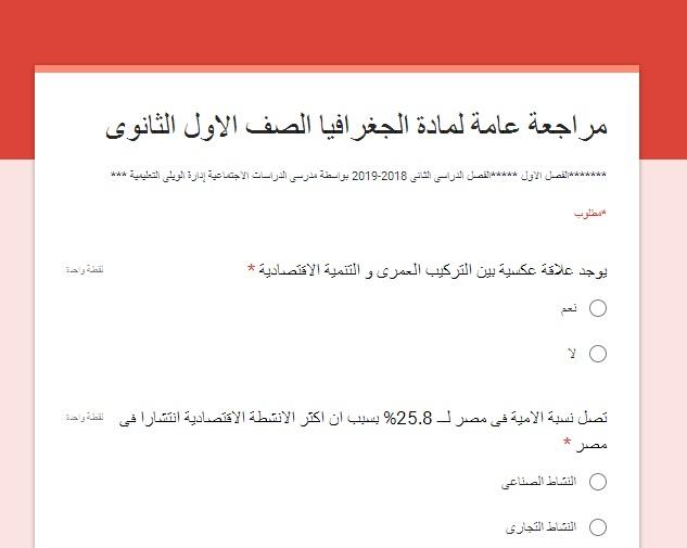 اختبار الكترونى جغرافيا اولى ثانوي ترم ثاني 2019 مراجعة الفصل الأول نمو وتركيب السكان فى مصر