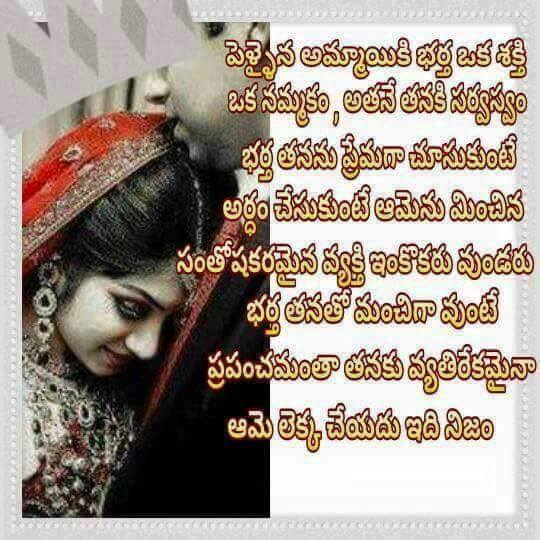 Marriage Quotes In Telugu With Images