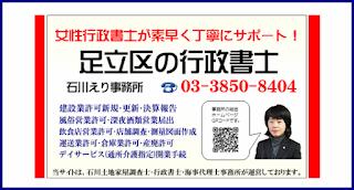 http://www.omisejiman.net/ishikawajimusyo/service4277.html