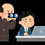 上司に監視される会社員のイラスト(男性)
